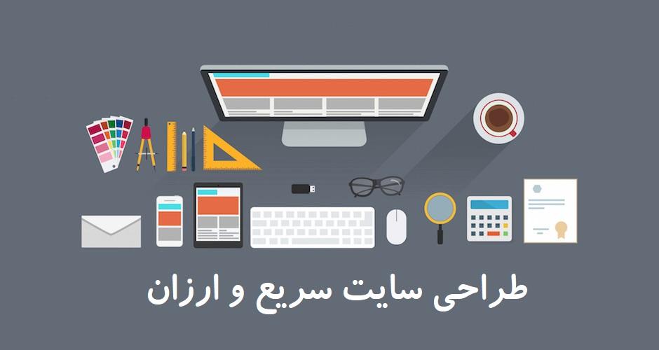 طراحی سایت سریع و ارزان در تهران